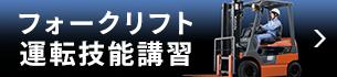 トヨタL&F栃木株式会社 フォークリフト運転技能講習