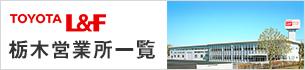 トヨタL&F栃木株式会社 営業所一覧