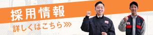 トヨタL&F栃木株式会社 採用情報