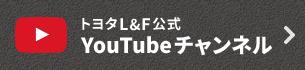 トヨタL&F 公式YouTubeチャンネル