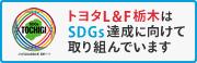 トヨタL&F栃木はSDGs達成に向けて取り組んでいます