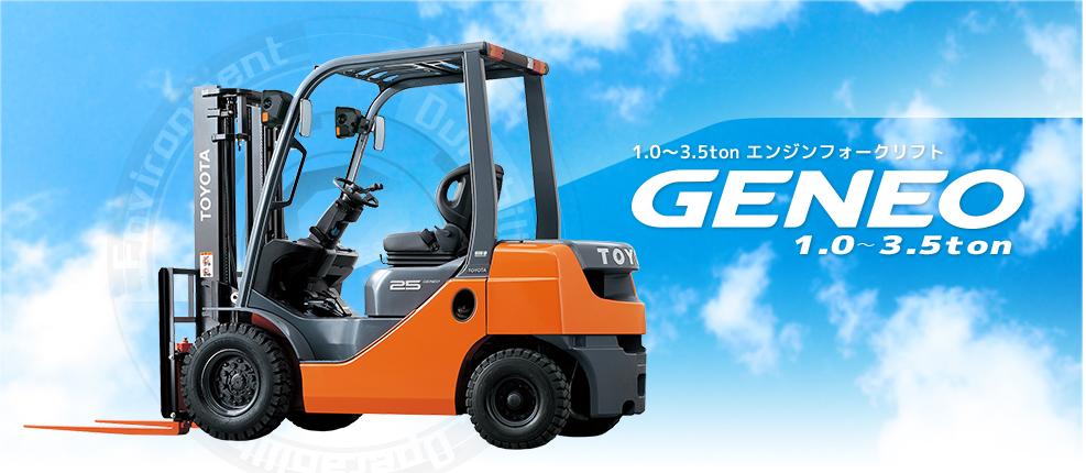 GENEO-B 1.0~3.5ton