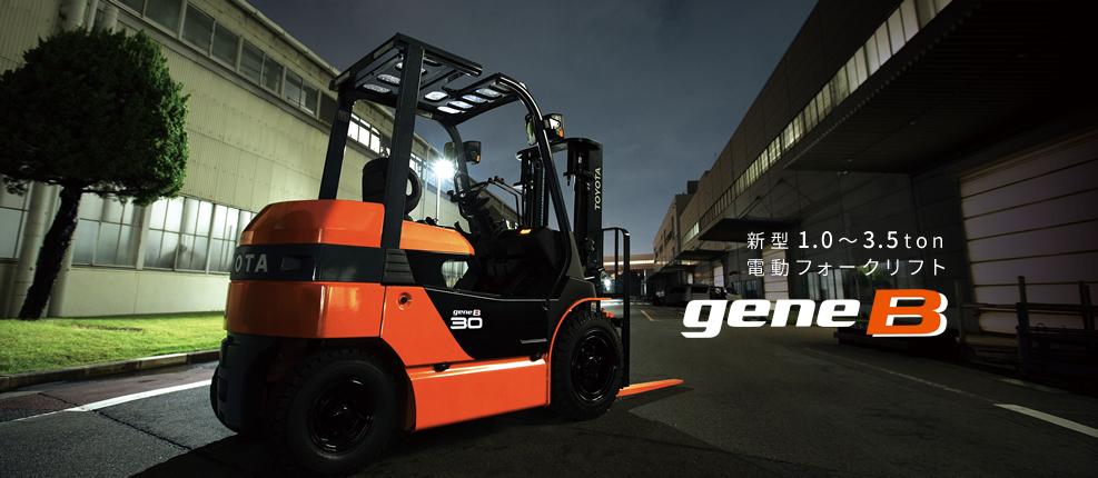 GENEO-B